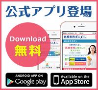 医療事務求人ドットコム公式アプリ登場!ダウンロード無料!!