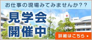 見学会開催中!!