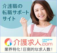 介護職の転職サポートサイト