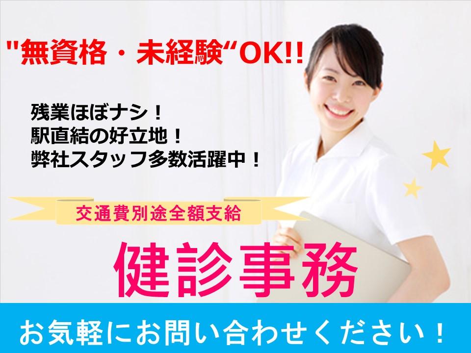 【大阪市中央区】各線天満橋駅すぐ\無資格・未経験歓迎!/健診センター受付♪夕方まで働きやすいシフト!接客経験活かせます♪ イメージ