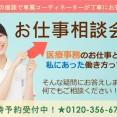 ★お仕事相談会in千葉(船橋・千葉・柏)★ イメージ