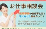 *医療事務や調剤事務のお仕事カウンセリング行なってます*in名古屋 イメージ