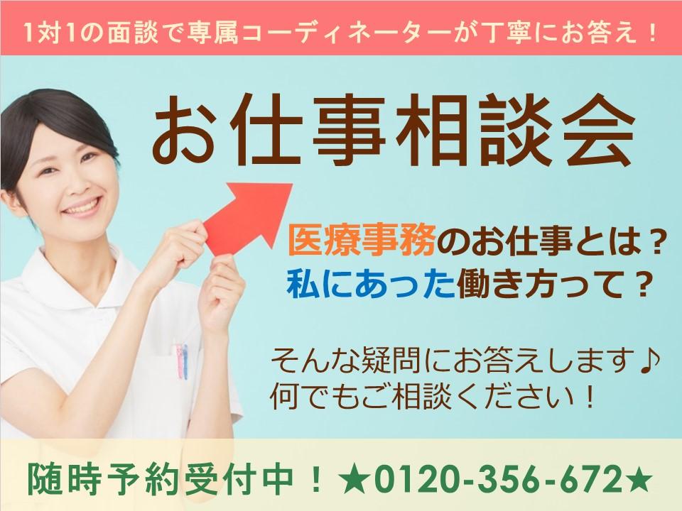 【横浜駅から5分】***お仕事相談会**開催中**** イメージ