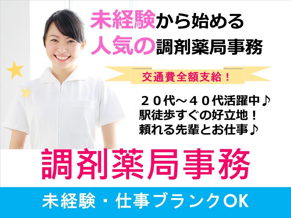 【田川市】未経験歓迎!調剤薬局のお仕事★午前中だけの短時間勤務 イメージ