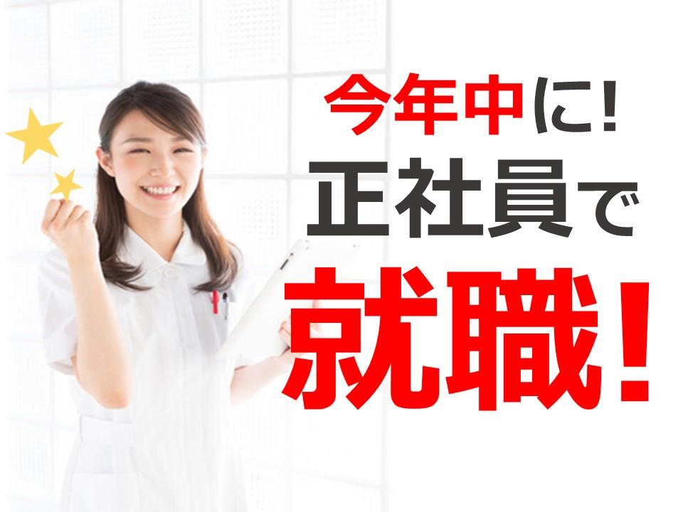 【一宮市】整形外科で働こう◎パート募集*医療事務の経験が活かせます★ イメージ