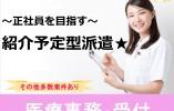 \正社員前提◆直接雇用後は賞与4.6ヶ月分!/未経験・無資格OK!婦人科クリニックで受付事務♪ イメージ