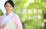 耳鼻咽喉科おかもとクリニック/クリニック/フル・パート イメージ