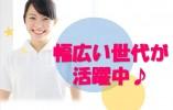 【春日井市】綺麗なクリニックで働こう☆経験を活かして正社員で働こう♪ イメージ