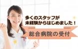 医療事務の資格を活かして働く!レセプト業務も経験できる職場です♪【名古屋市南区】 イメージ