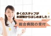 名古屋_総合病院2