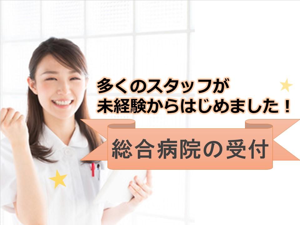 相川駅【無資格・未経験OK】総合病院での医事課のお仕事♪イチから経験積めます!残業少なめ イメージ