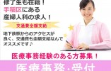 《急募》【手稲区 / 産婦人科クリニック】◆医療事務経験者◆交通費支給 イメージ