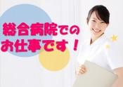 名古屋_総合病院