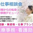 ☆お仕事相談会*【埼玉県】大宮にて開催中☆ イメージ