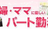JR茨木駅*経験者歓迎*週4日×1日4時間~!家庭と両立できる病院での医療事務!扶養枠内勤務OK♪主婦さん・ママさん歓迎 イメージ