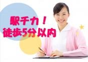 名古屋_駅チカ徒歩5分!