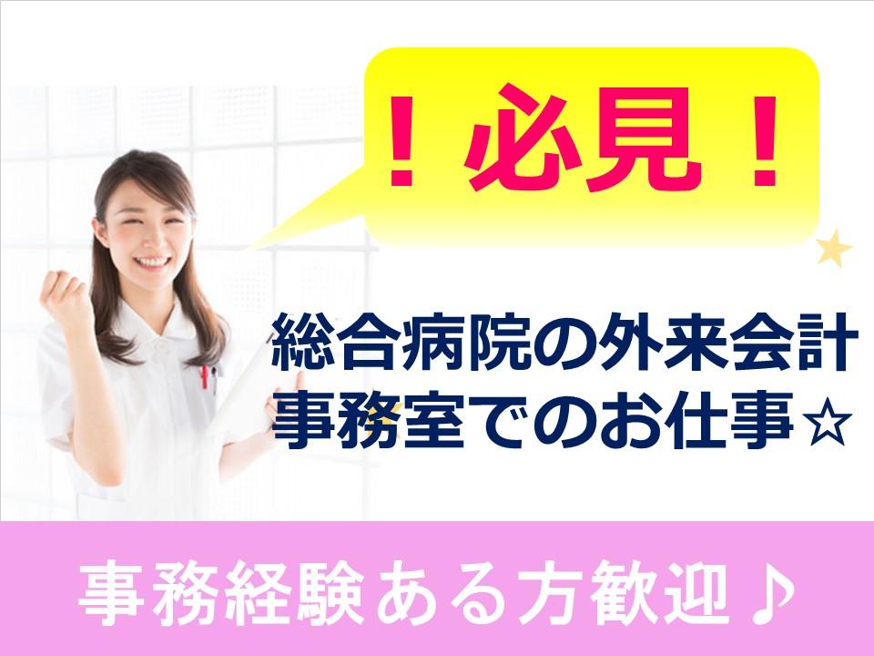 レセプトまで経験できます*武蔵小杉駅から徒歩圏内! イメージ