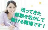 【板橋区】病院での看護師サポートのオシゴト☆資格あれば未経験OK♪\時給1,400円~!+【交】全額支給♪/ イメージ