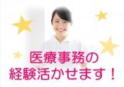 名古屋_経験者