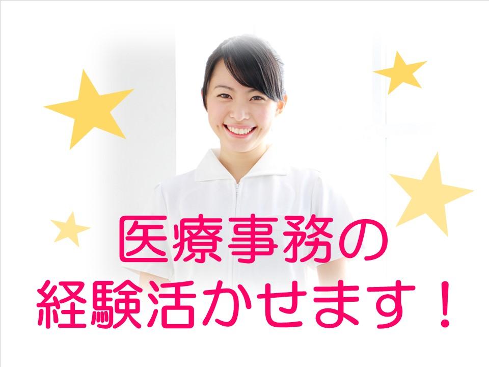 【愛知郡東郷町】人気の土日休み♪ 医療事務経験者募集・正社員で働きませんか イメージ