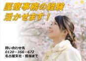 名古屋_経験者4