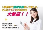 名古屋_ブランクOK2