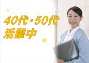 名古屋_4050活躍