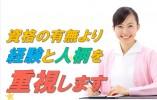 【瀬戸市】医事課長候補募集!向上していきたい方必見!これまでの医療事務の経験を活かして働けます! イメージ