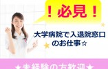 【新宿区】【東京女子医科大学病院】\未経験OK^^/きれいな病院・かわいい制服♪入退院受付のおシゴト♪ イメージ