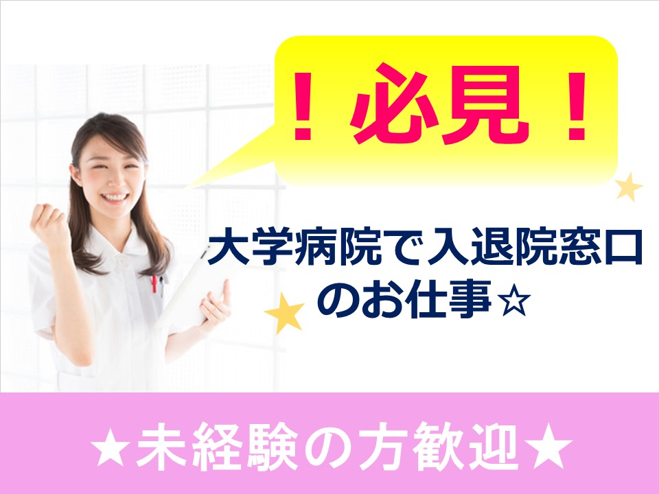 \【東京女子医科大学病院】で入退院の受付^^/未経験OK!月収16万以上、残業少なめでアフター5も充実★ イメージ
