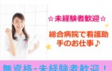 \療養型病院での正社員!/看護助手の求人です♪☆豊橋市☆ イメージ