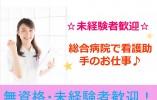 京都市南区<無資格・未経験大歓迎><車通勤OK><年齢不問>病院でのサポート業務*勤務時間相談OK*近鉄十条駅 イメージ