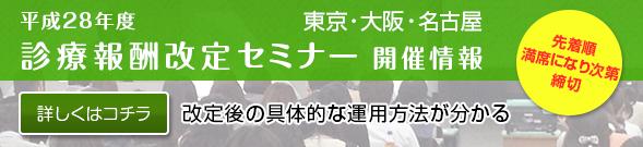 【2016年度診療報酬改定セミナー】東京・名古屋・大阪で開催!ネット配信動画もスタート イメージ