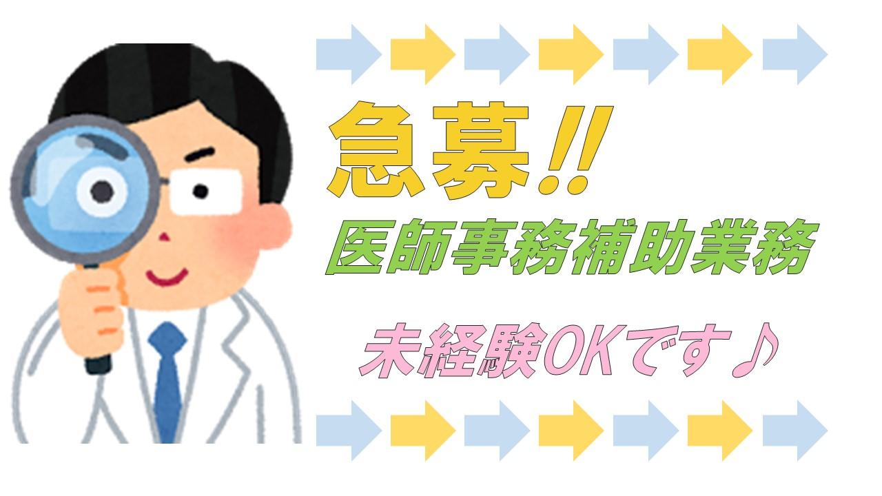 梅田より徒歩7分☆☆☆20代活躍中~病院医師事務作業補助~ イメージ