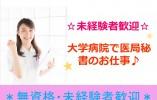 \未経験・無資格OK/【東京女子医科大学病院】有名大学病院でお仕事できるチャンス! イメージ