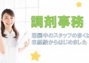 名古屋_調剤