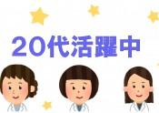 名古屋_20代