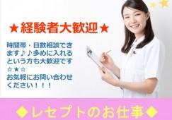 ≪♪急募♪≫【清田区/病院】★医療事務員(レセプトチェック) イメージ