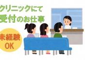 名古屋_未経験クリニック