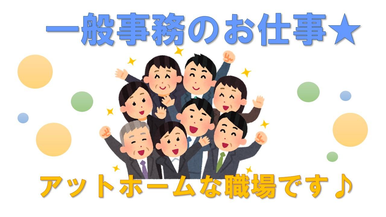 【名駅徒歩5分】資格スクールの事務業務☆週3日~アルバイト イメージ