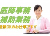 名古屋_医師事務2
