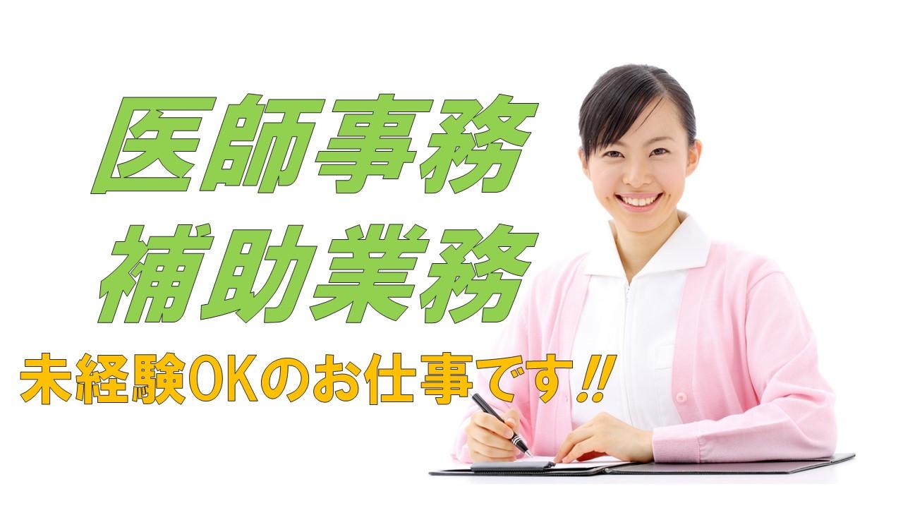7月~8月~【医療事務・簡単なパソコン入力からはじめます】橋本駅徒歩5分◆未経験歓迎◆シフト制 イメージ