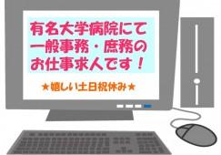 【新宿区】即日勤務OK!東京女子医科大学での事務業務!産休代替!未経験OK! イメージ