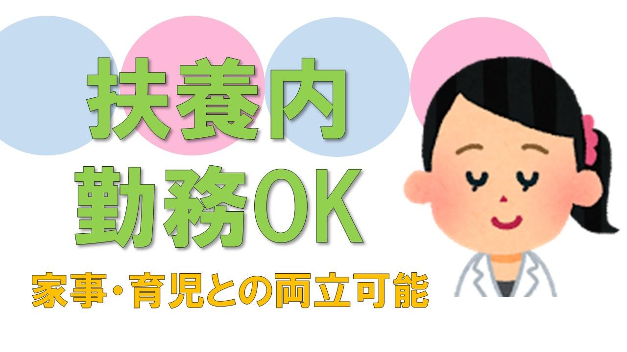 【栄駅徒歩1分!】 医療事務/パートタイム/駅チカ/女性が活躍できる職場です♪ イメージ