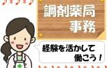 【調剤薬局の正社員】JR笠寺駅すぐ★月給19万★アットホームな職場です♪ イメージ