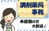 【JR:中山寺駅】駅前すぐ!!充実の研修で初めての方も安心♪ イメージ