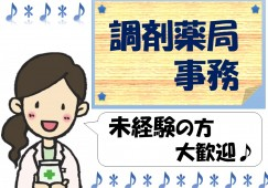 9:00~17:00☆未経験から調剤事務!【江東区】@1.200円~+交通費全額支給♪ イメージ