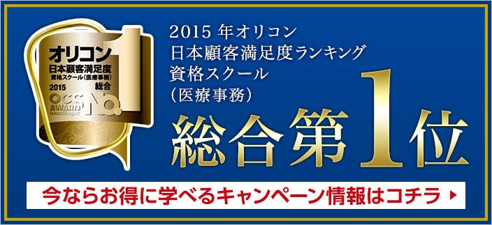 【日本医療事務協会】2015年オリコン日本顧客満足度ランキング資格スクール(医療事務)で総合第1位 イメージ