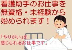 【清須市】療養型病院の看護助手★月給192,000円&賞与4ヶ月/未経験OK♪ イメージ