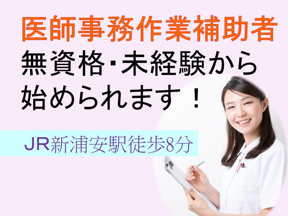 【新浦安】嬉しい土日休み◆大学病院の医師事務作業補助◆やりがい満点!残業なし!◆医師事務資格取得支援有り◆ イメージ